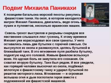 Подвиг Михаила Паникахи К позициям батальона морской пехоты ринулись фашистск...