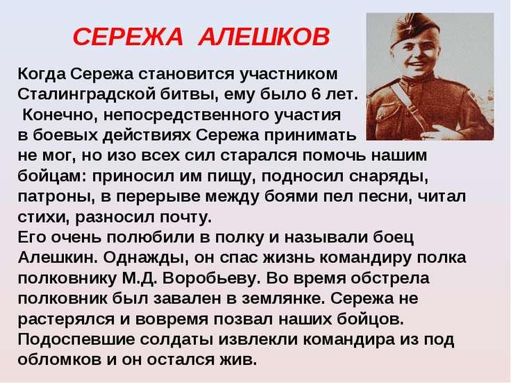 Когда Сережа становится участником Сталинградской битвы, ему было 6 лет. Коне...