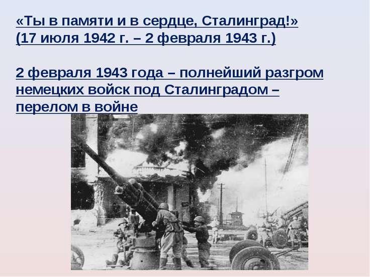 «Ты в памяти и в сердце, Сталинград!» (17 июля 1942 г. – 2 февраля 1943 г.) 2...