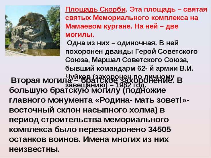 Площадь Скорби. Эта площадь – святая святых Мемориального комплекса на Мамаев...