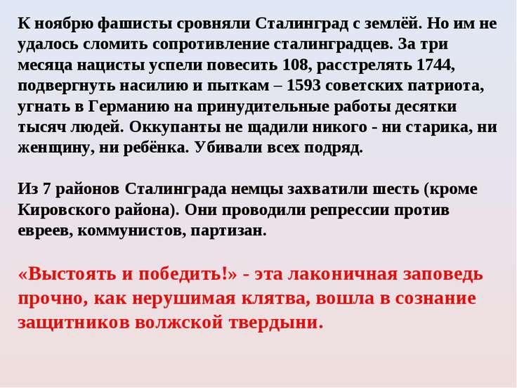К ноябрю фашисты сровняли Сталинград с землёй. Но им не удалось сломить сопро...