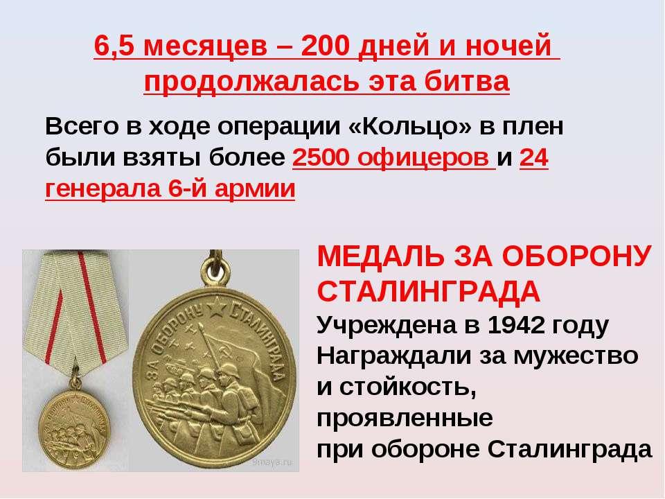 МЕДАЛЬ ЗА ОБОРОНУ СТАЛИНГРАДА Учреждена в 1942 году Награждали за мужество и ...