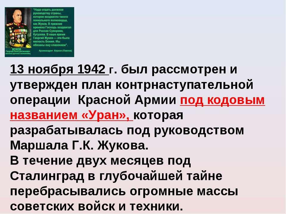 13 ноября 1942 г. был рассмотрен и утвержден план контрнаступательной операци...