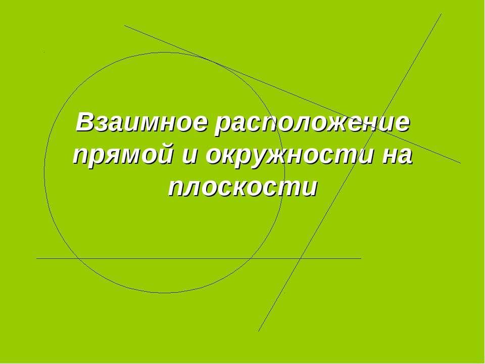 Взаимное расположение прямой и окружности на плоскости