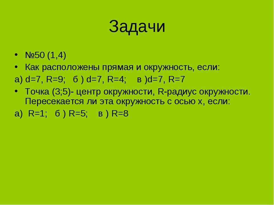 Задачи №50 (1,4) Как расположены прямая и окружность, если: а) d=7, R=9; б ) ...