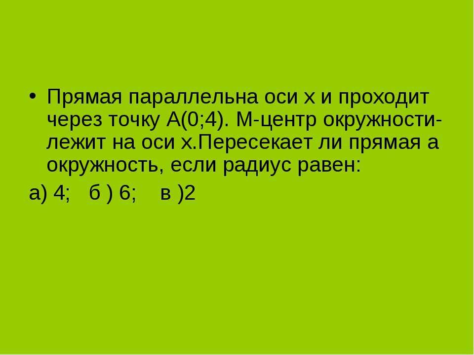 Прямая параллельна оси х и проходит через точку А(0;4). М-центр окружности- л...