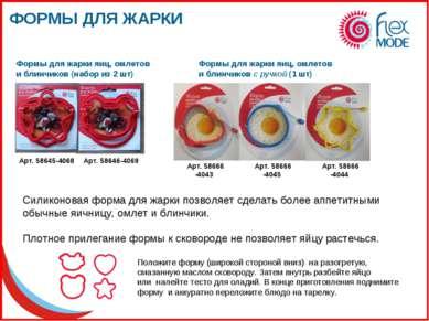 ФОРМЫ ДЛЯ ЖАРКИ Формы для жарки яиц, омлетов и блинчиков (набор из 2 шт) Форм...