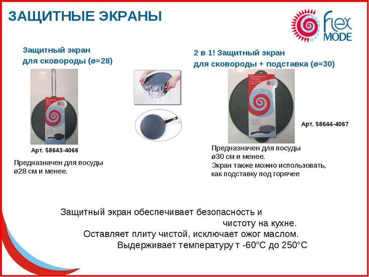 ЗАЩИТНЫЕ ЭКРАНЫ Защитный экран для сковороды (ø=28) 2 в 1! Защитный экран для...