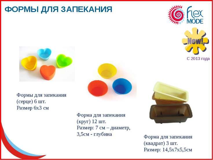 Форма для запекания (круг) 12 шт. Размер: 7 см – диаметр, 3,5см - глубина Фор...
