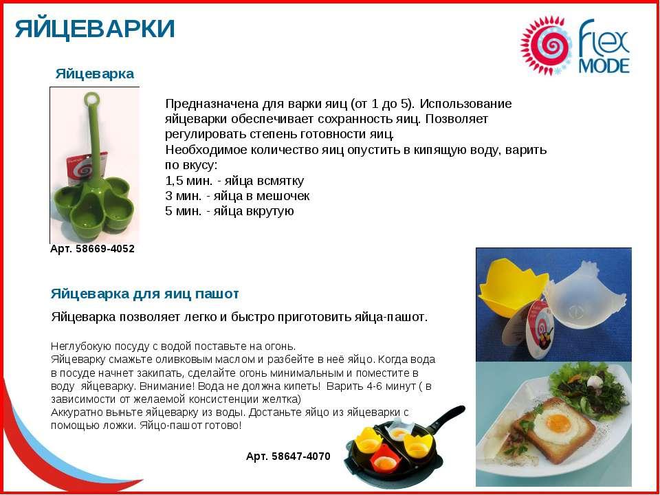 ЯЙЦЕВАРКИ Яйцеварка Предназначена для варки яиц (от 1 до 5). Использование яй...