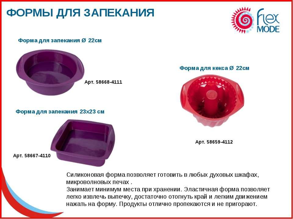 ФОРМЫ ДЛЯ ЗАПЕКАНИЯ Форма для запекания ø 22см Форма для запекания 23х23 см А...