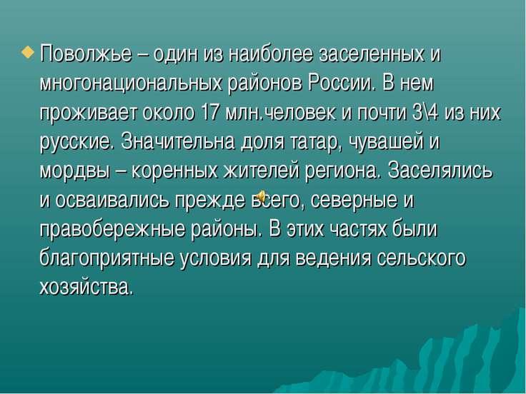 Поволжье – один из наиболее заселенных и многонациональных районов России. В ...