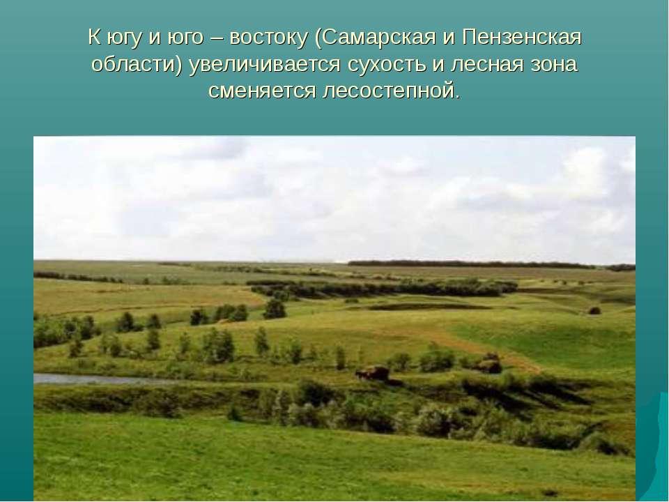 К югу и юго – востоку (Самарская и Пензенская области) увеличивается сухость ...