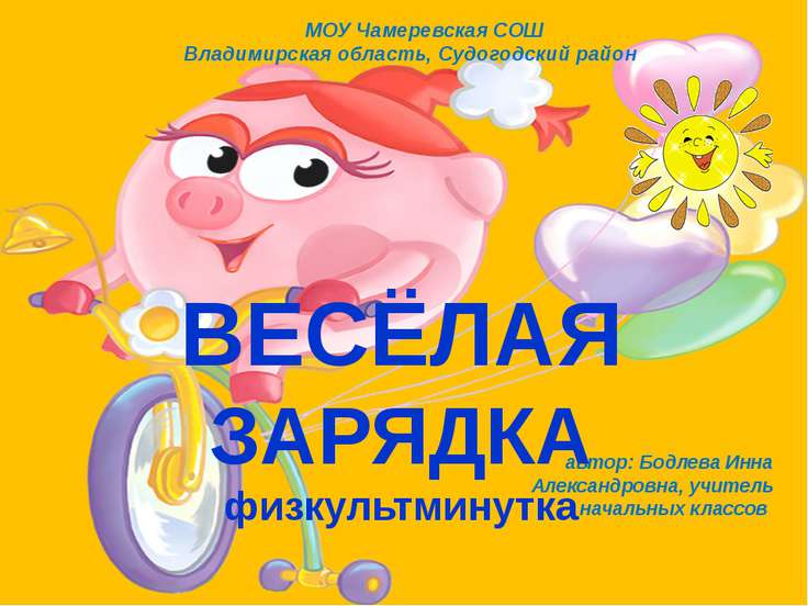 автор: Бодлева Инна Александровна, учитель начальных классов ВЕСЁЛАЯ ЗАРЯДКА ...