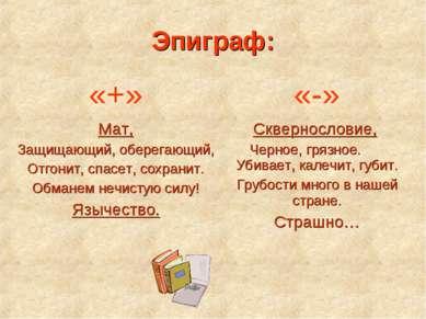 Эпиграф: «+» «-» Мат, Защищающий, оберегающий, Отгонит, спасет, сохранит. Обм...