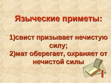 Языческие приметы: 1)свист призывает нечистую силу; 2)мат оберегает, охраняет...