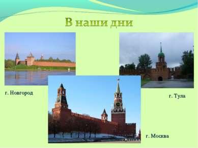 г. Новгород г. Тула г. Москва