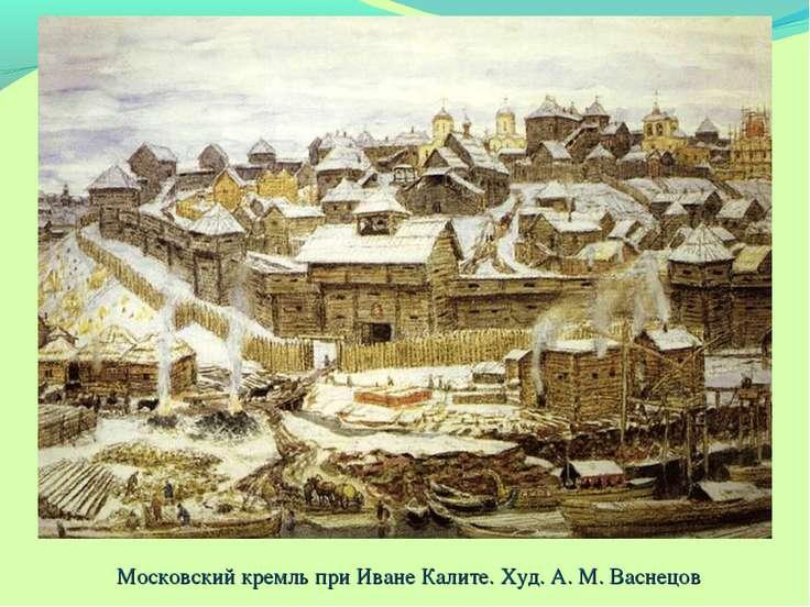 Московский кремль при Иване Калите. Худ. А. М. Васнецов