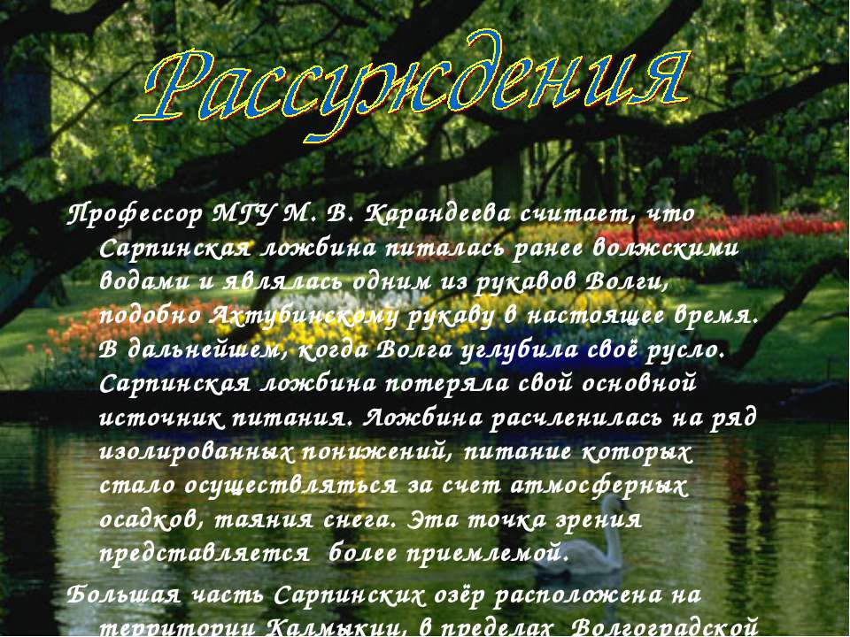 Профессор МГУ М. В. Карандеева считает, что Сарпинская ложбина питалась ранее...