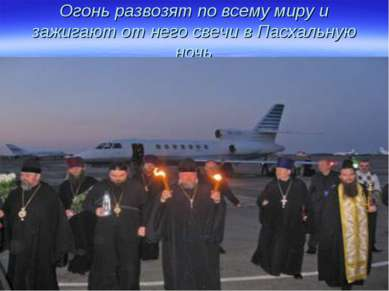 Огонь развозят по всему миру и зажигают от него свечи в Пасхальную ночь
