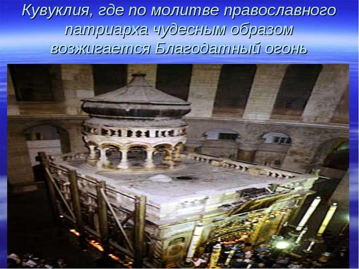 Кувуклия, где по молитве православного патриарха чудесным образом возжигается...