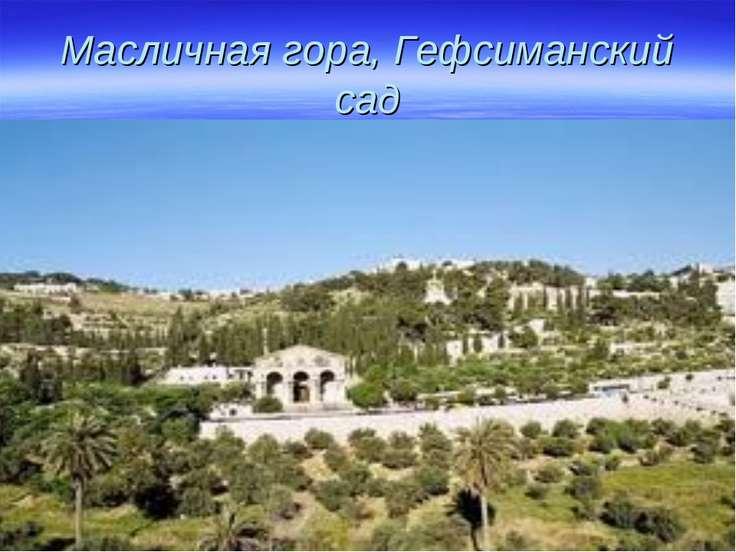 Масличная гора, Гефсиманский сад