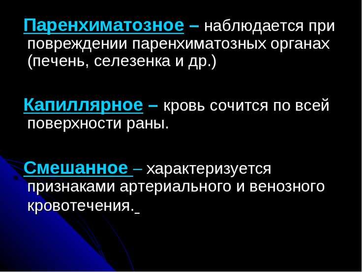 Паренхиматозное – наблюдается при повреждении паренхиматозных органах (печень...