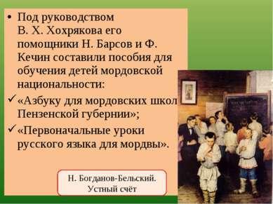 Под руководством В. Х. Хохрякова его помощники Н. Барсов и Ф. Кечин составили...