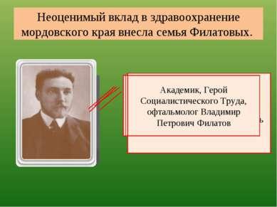 Неоценимый вклад в здравоохранение мордовского края внесла семья Филатовых. В...