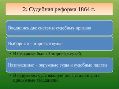 2. Судебная реформа 1864 г.