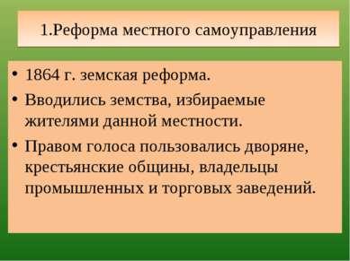 1.Реформа местного самоуправления 1864 г. земская реформа. Вводились земства,...