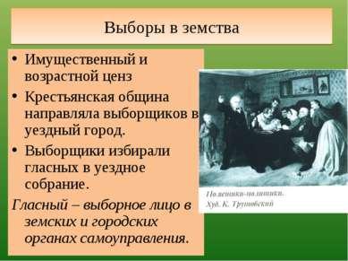 Выборы в земства Имущественный и возрастной ценз Крестьянская община направля...