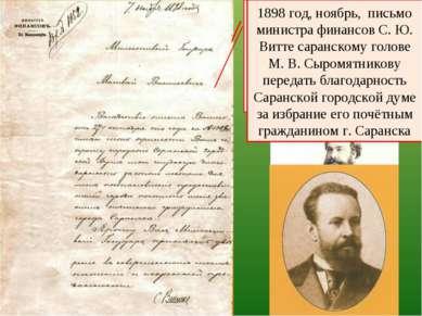 1898 год письмо Саранского городского головы М. В. Сыромятникова министру фин...