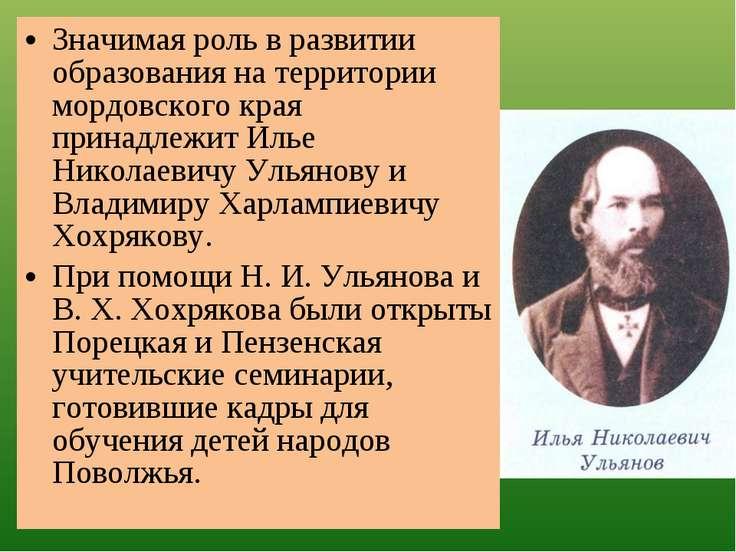 Значимая роль в развитии образования на территории мордовского края принадлеж...