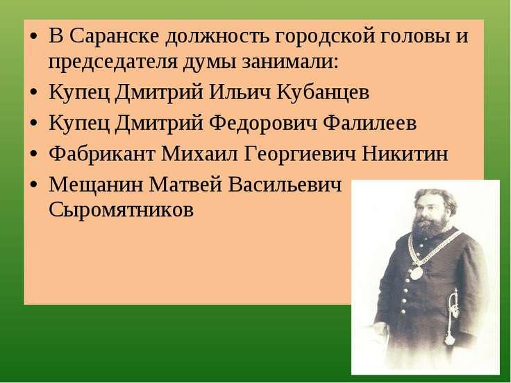 В Саранске должность городской головы и председателя думы занимали: Купец Дми...