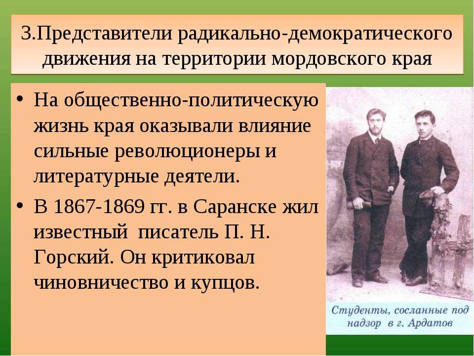 3.Представители радикально-демократического движения на территории мордовског...