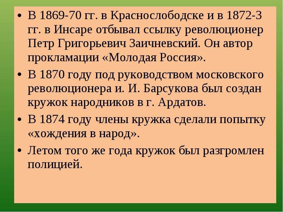 В 1869-70 гг. в Краснослободске и в 1872-3 гг. в Инсаре отбывал ссылку револю...