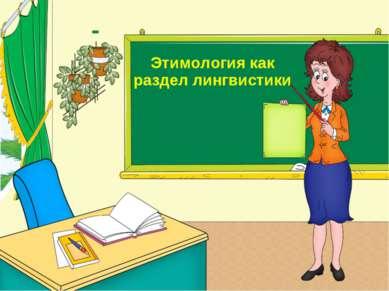 Этимология как раздел лингвистики