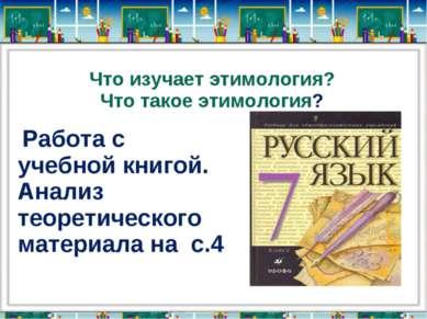 Что изучает этимология? Что такое этимология? Работа с учебной книгой. Анализ...