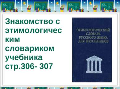 Знакомство с этимологическим словариком учебника стр.306- 307