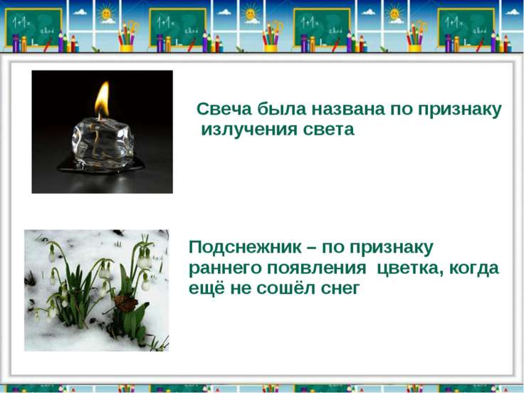 Свеча была названа по признаку излучения света Подснежник – по признаку ранне...