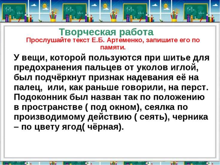 Творческая работа Прослушайте текст Е.Б. Артеменко, запишите его по памяти. У...
