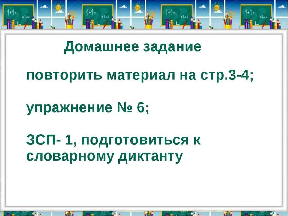 Домашнее задание повторить материал на стр.3-4; упражнение № 6; ЗСП- 1, подго...