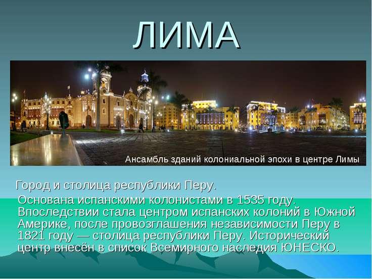 ЛИМА Город и столица республики Перу. Основана испанскими колонистами в 1535 ...