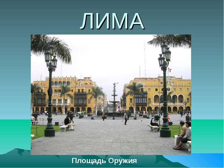 ЛИМА Площадь Оружия