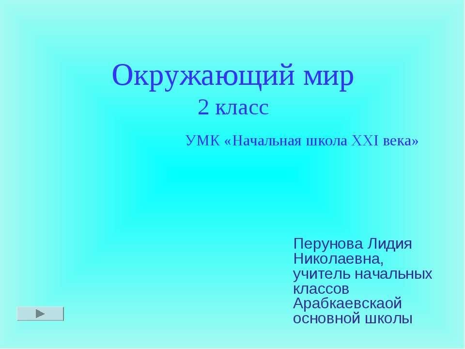 Окружающий мир 2 класс Перунова Лидия Николаевна, учитель начальных классов А...
