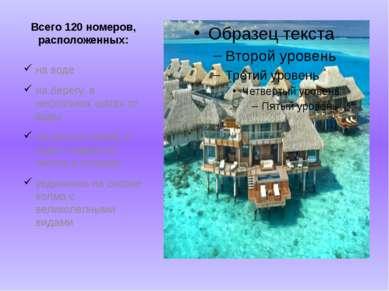 Всего 120 номеров, расположенных: на воде на берегу, в нескольких шагах от во...