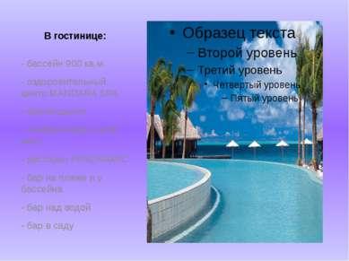 В гостинице: - бассейн 900 кв.м. - оздоровительный центр MANDARA SPA - фитнес...