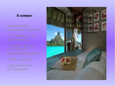 В номере: - кондиционер+ вентилятор на потолке - 2 телевизора , CD проигрыват...
