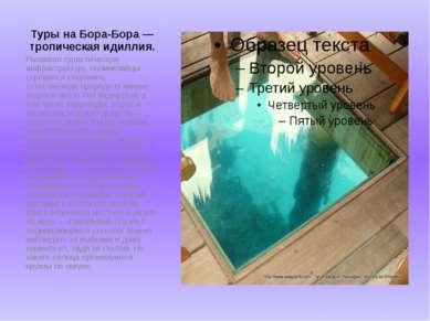 Туры на Бора-Бора — тропическая идиллия. Развивая туристическую инфраструктур...